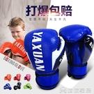 拳擊手套小孩拳擊手套兒童男孩訓練散打搏擊格鬥幼兒女孩【快速出貨】