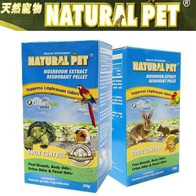 【培菓幸福寵物專營店】 《NATURAL PET》小動物專用磨菇除臭粒‧20g減少糞便味