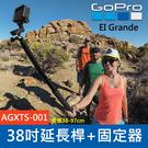 【盒裝】GoPro 原廠 38吋 延長桿 AGXTS-001 97公分 快拆球頭延長桿 38cm~97cm 參考 三腳架