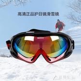 滑雪鏡-Marsnow專業戶外騎行滑雪鏡登山防風滑雪眼鏡單層防霧防風登山鏡 花間公主