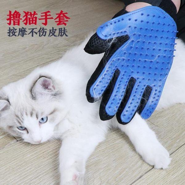 寵物除毛去浮毛擼貓手套擼毛貓毛梳貓咪掉毛梳毛刷洗澡按摩刷『艾麗花園』