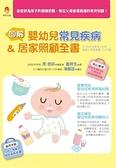 (二手書)圖解 嬰幼兒常見疾病&居家照顧全書