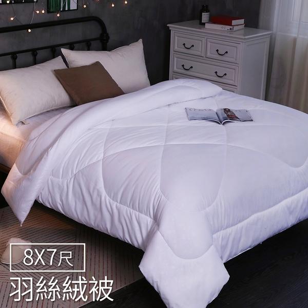 BELLE VIE 特大款歐規 飯店專用 超暖加厚羽絲絨被 (8x7尺)