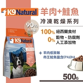 【SofyDOG】K9 Natural 狗糧生食餐-冷凍乾燥 羊肉+鮭魚 (500g) 狗飼料 狗糧 生食