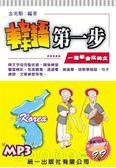 (二手書)韓語第一步-一週學會寫韓文