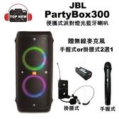 [贈無線麥克風] JBL 內建電池 PartyBox 300 重低音藍牙喇叭 可支援麥克風與電吉他 車用12V 國際電壓