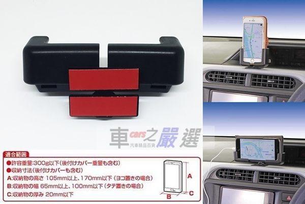 車之嚴選 cars_go 汽車用品【Fizz-1039】日本NAPOLEX 黏貼式左右360度可旋轉大螢幕智慧型手機架~加厚版