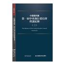 中國國民黨第一屆中央執行委員會會議紀錄(三)