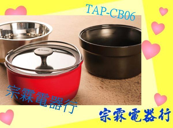 大同電鍋 高質三內鍋系列 TAP-CB06