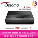 分期0利率 OPTOMA 奧圖碼 P1 PRO 3500流明 4K UHD 超短焦 家庭劇院投影機 公司貨 保固5年