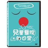 兒童醫院的日常 DVD CHILDREN'S HOSPITAL 免運 (購潮8)