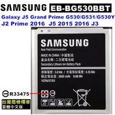 【台灣中文版】SAMSUNG 大奇機 G530/G531/G530Y/J2 Prime 2016 J3/ Grand Prime 原廠電池【平輸-裸裝】附電池盒