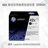 HP 42X 高容量原廠黑色碳粉匣 Q5942X 適用 LaserJet 4240/4250/4350