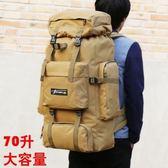 70升多功能背包戶外登山包雙肩男女大容量防水徒步旅行運動雙肩包『櫻花小屋』