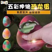 乳膠耐咬寵物狗狗磨牙發聲玩具伸縮恐龍蛋SMY4268【每日三C】