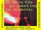 二手書博民逛書店法文原版書罕見La Petite fille qui aimait trop les allumettes (Fr