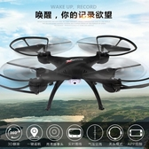 [耐摔大號]遙控飛機四軸飛行器航拍無人機直升機充電男孩兒童玩具jy【全館免運】