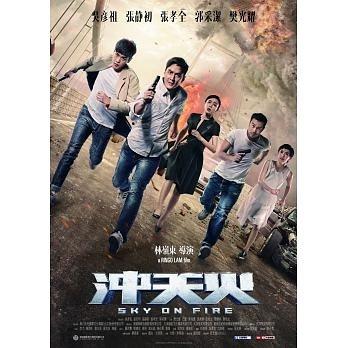 沖天火 DVD Sky on Fire 免運 (購潮8)