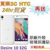 HTC Desire 10 lifestyle 手機 32G,送 原廠外殼+玻璃保護貼,分期0利率