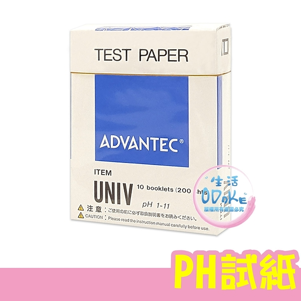 PH試紙 10冊入 TEST PAPER 酸鹼試紙 酸鹼度 石蕊試紙 日本製造【生活ODOKE】