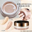 韓國LG珍珠奶油光豐盈網狀粉霜/盒
