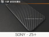 【碳纖維背膜】卡夢質感 SONY Xperia Z5 Premium E6853 背面保護貼軟膜背貼機身保護貼背面軟膜