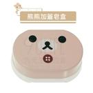 【九元生活百貨】EA 熊熊加蓋皂盒 香皂...