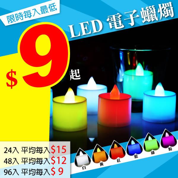 【最低只要$9】LED 電子 蠟燭 蠟燭燈 造型燈 裝飾燈 增加浪漫氣氛又環保 6色 黃/白/綠/粉紅/紅/藍