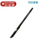 PLATINUM 白金 B-7 黑色 0.7原子筆 1支