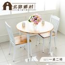 實木/餐桌椅/餐廳/咖啡廳 北歐鄉村餐桌椅(一桌二椅) dayneeds