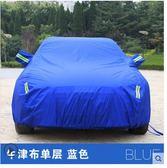 專用車衣車罩防曬防塵防雨加厚牛津布汽車套igo