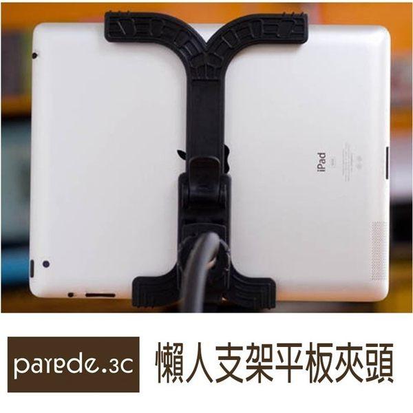 懶人支架 單平板夾 通用於萬向頭 7吋8吋9吋10吋 平板電腦 大手機適用
