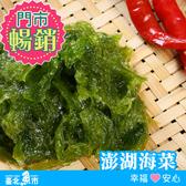 【台北魚市】澎湖海菜 150g±5%