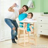兒童飯桌餐椅嬰兒吃飯座椅多功能寶寶實木椅子小孩學坐bb凳 居樂坊生活館YYJ