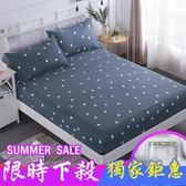 床包組單人床罩床墊防水床笠單件床套墊隔尿透氣床包防塵罩床罩保護套1.5/1.8m 雙11返場八四折