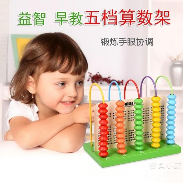 兒童算術計數架木質算盤珠算架幼兒園小學生計數器數學教具數數棒