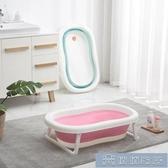 嬰兒折疊浴盆兒童洗澡盆寶寶泡澡家用新生用品加大浴桶加厚沐浴桶YYJ 俏俏家居