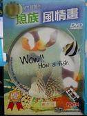 挖寶二手片-I03-024-正版DVD*動畫【魚族風情畫】-美麗的深邃藍色世界,深入海洋的神秘