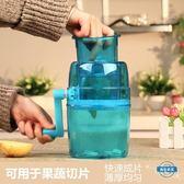 刨冰機日本兒童手搖刨冰機家用小型迷你手動碎冰機雪花綿綿冰炒冰沙冰機