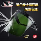 安全帽配套面罩 高空面罩 面具 防飛濺 打磨 防沖擊 耐高溫【onecity】