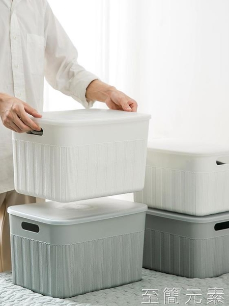 收納箱 手提帶蓋收納籃塑料桌面收納盒雜物零食籃子置物玩具收納箱 至簡元素