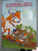 【書寶二手書T1/少年童書_YJD】狐貍媽媽送蘿蔔_延玲玉