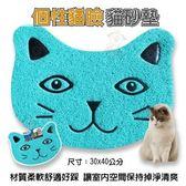 『寵喵樂旗艦店』寵喵樂-貓臉 防落砂可愛造型貓頭貓砂墊《貓砂墊/餐墊》