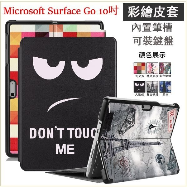彩繪卡斯特 微軟 Microsoft Surface Go 10吋 平板皮套 可裝鍵盤 高清彩繪 兩折支架 自帶筆槽 保護套