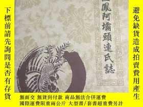 二手書博民逛書店罕見泉港區鳳阿壩頭連氏志Y196952 連瑜華 出版2008