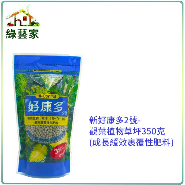 【綠藝家】新好康多2號-觀葉植物草坪350克(成長緩效裹覆性肥料)