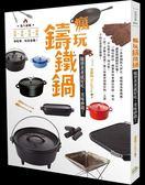 (二手書)瘋玩鑄鐵鍋:隨便煮煮就好吃,美味秒殺!