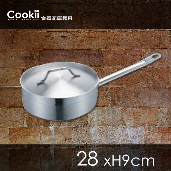 【複合底矮身汁鍋 】28xH9cm 專業料理廚房家居用複合底矮身汁鍋【合器家居】餐具 28Ci0367