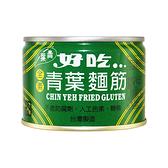 青葉麵筋-120g/罐