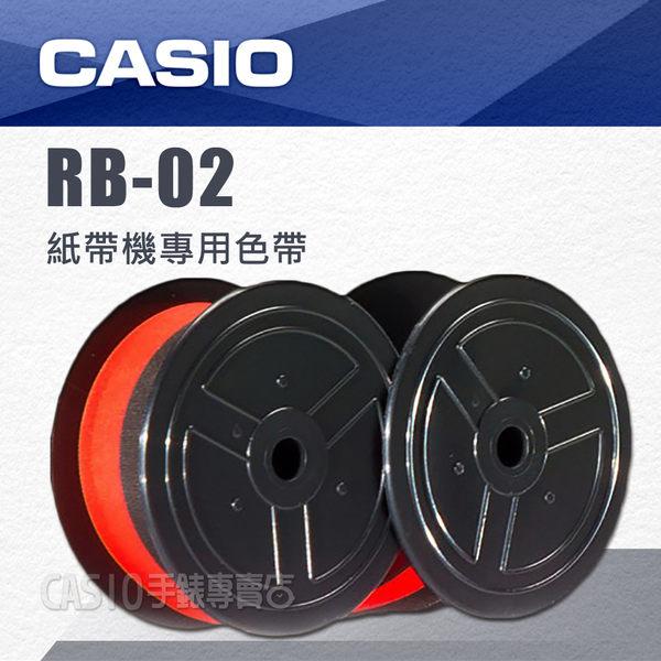 CASIO 手錶專賣店 【耗材】RB-02 紙帶機專用色帶 適用機型 CASIO DR-120LB、DR-220HD